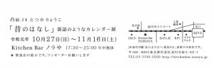 Totsu14_20191020163601